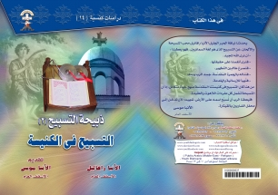 Book Zabeha