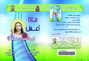 Book heaven copy