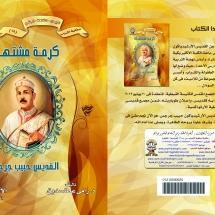 Habib Gerges copy
