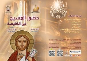 Jesus in Church w QR copy