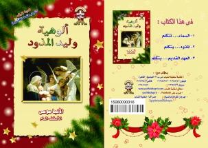 Melad Small copy