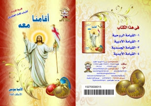 Montage Easter copy