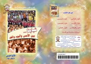 Shaba Yestarday copy
