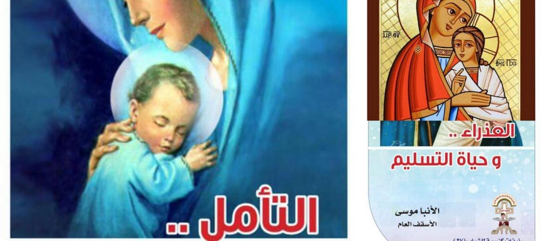 نبذات عن القديسة العذراء مريم